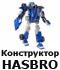 Конструкторы HASBRO купить в Минске