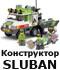 Конструкторы SLUBAN купить в Минске