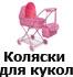 Коляски для кукол купить в Минске