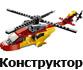 Конструктор купить в Минске