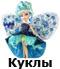 Куклы купить в Минске
