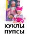 Куклы пупсы (Baby Born, Baby Annabell и др.) купить в Минске