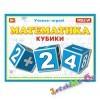"""Набор """"Кубики пластмассовые """"Математика"""" 8 дет."""