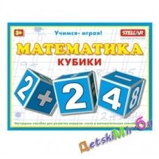 "Набор ""Кубики Математика"" 12 дет."